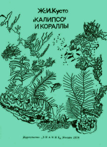 кусто калипсо и кораллы